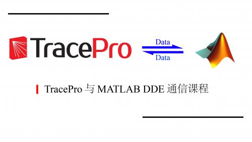 TracePro与Matlab DDE通信-一键搞定PST