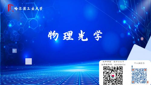 物理光学-哈尔滨工业大学