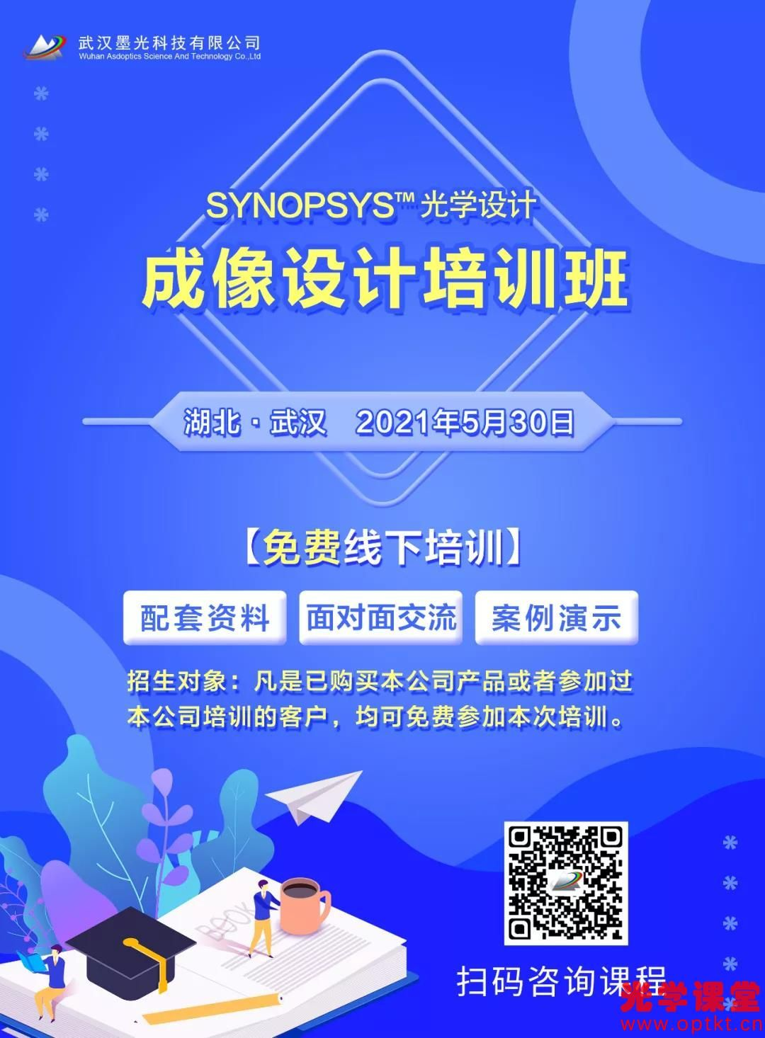 SYNOPSYS-2021-5-20.jpg